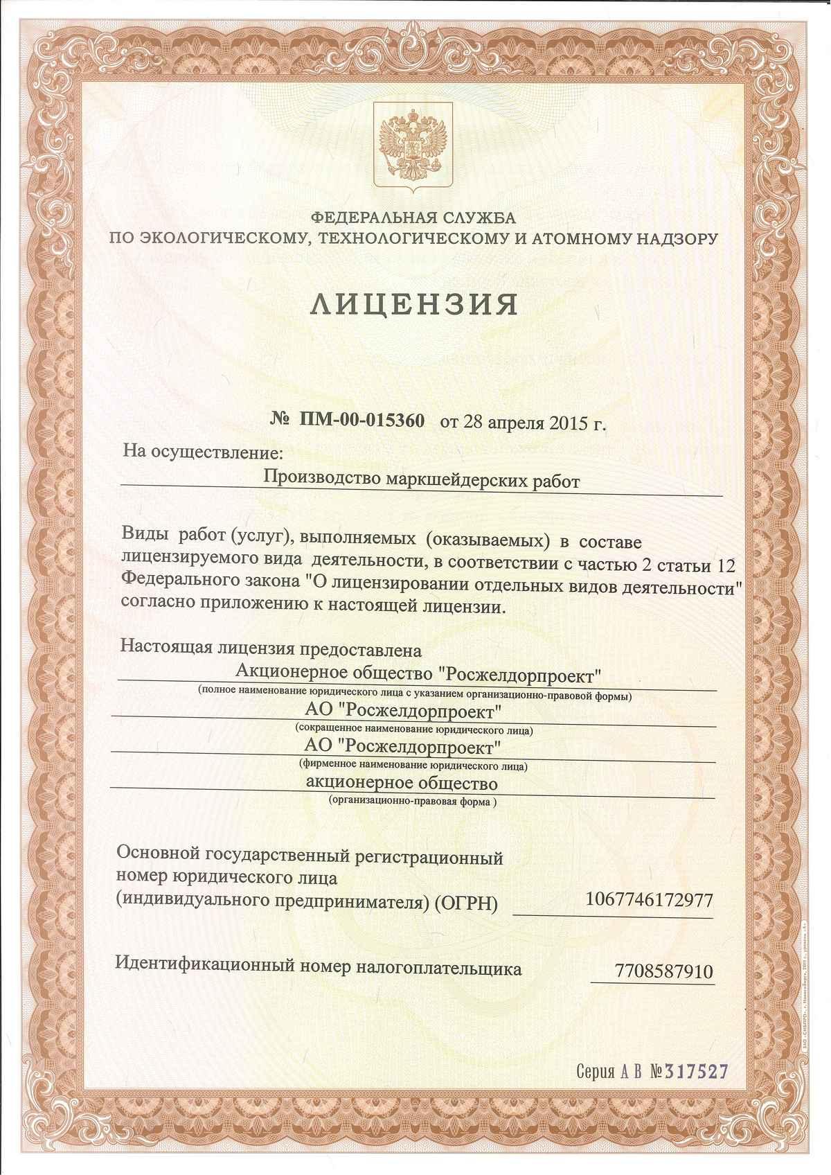 Лицензия на производство маркшейдерских работ