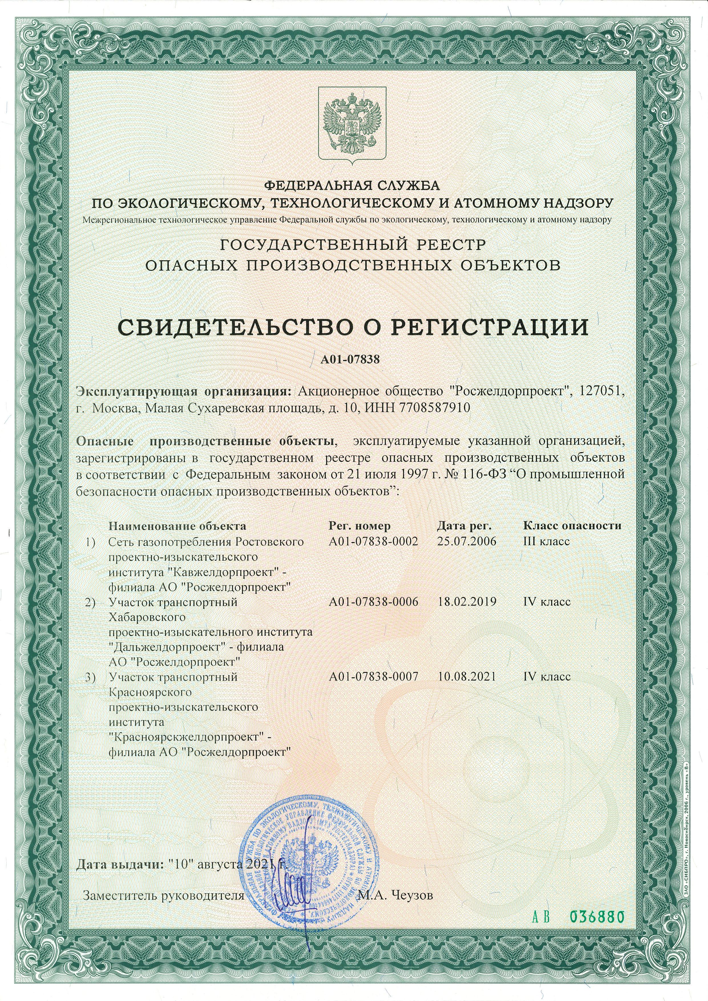 Свидетельство о регистрации в Государственном реестре опасных производственных объектов