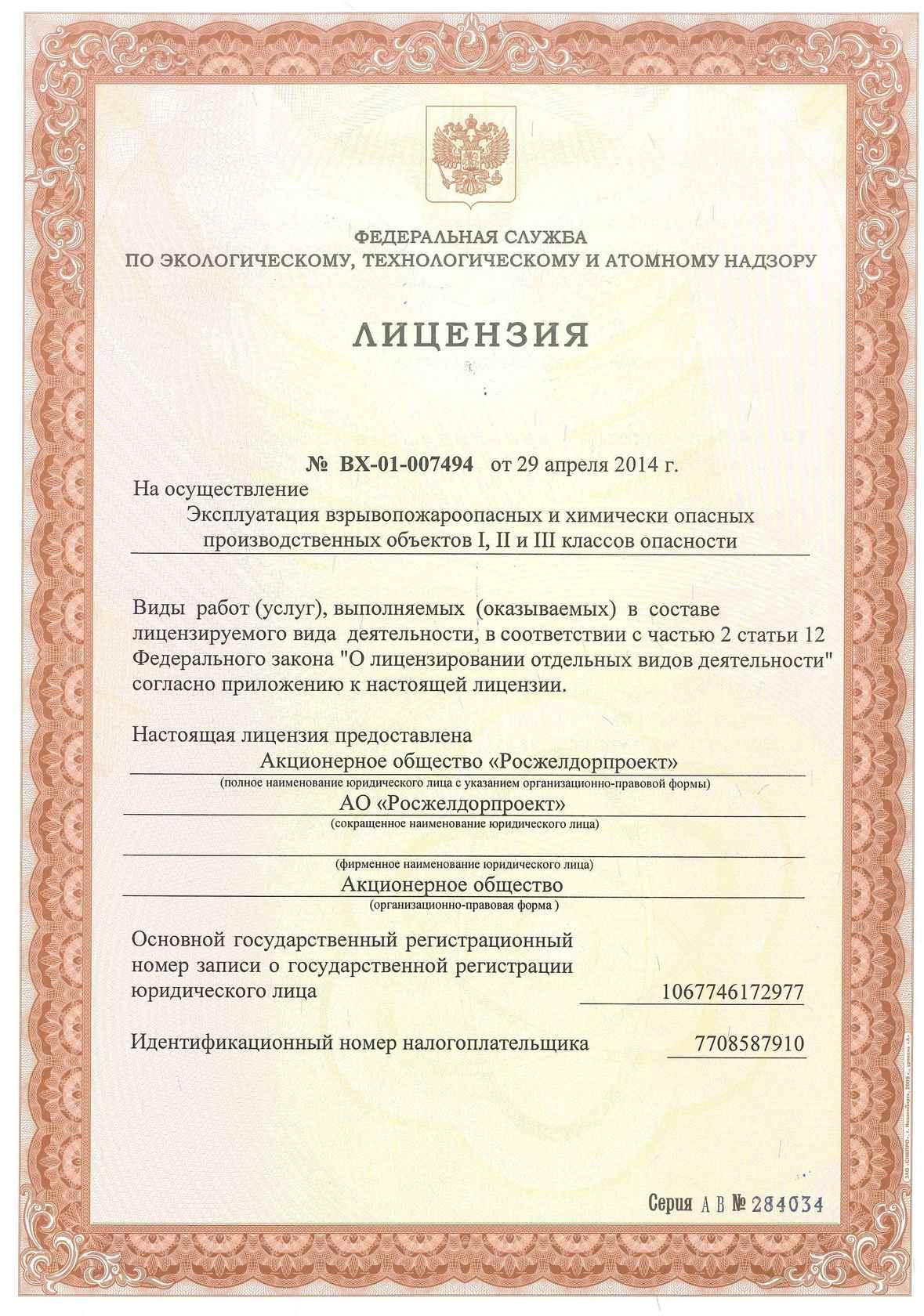 Лицензия на осуществление эксплуатации взрывопожароопасных и химически опасных производственных объектов I. II и III классов опасности
