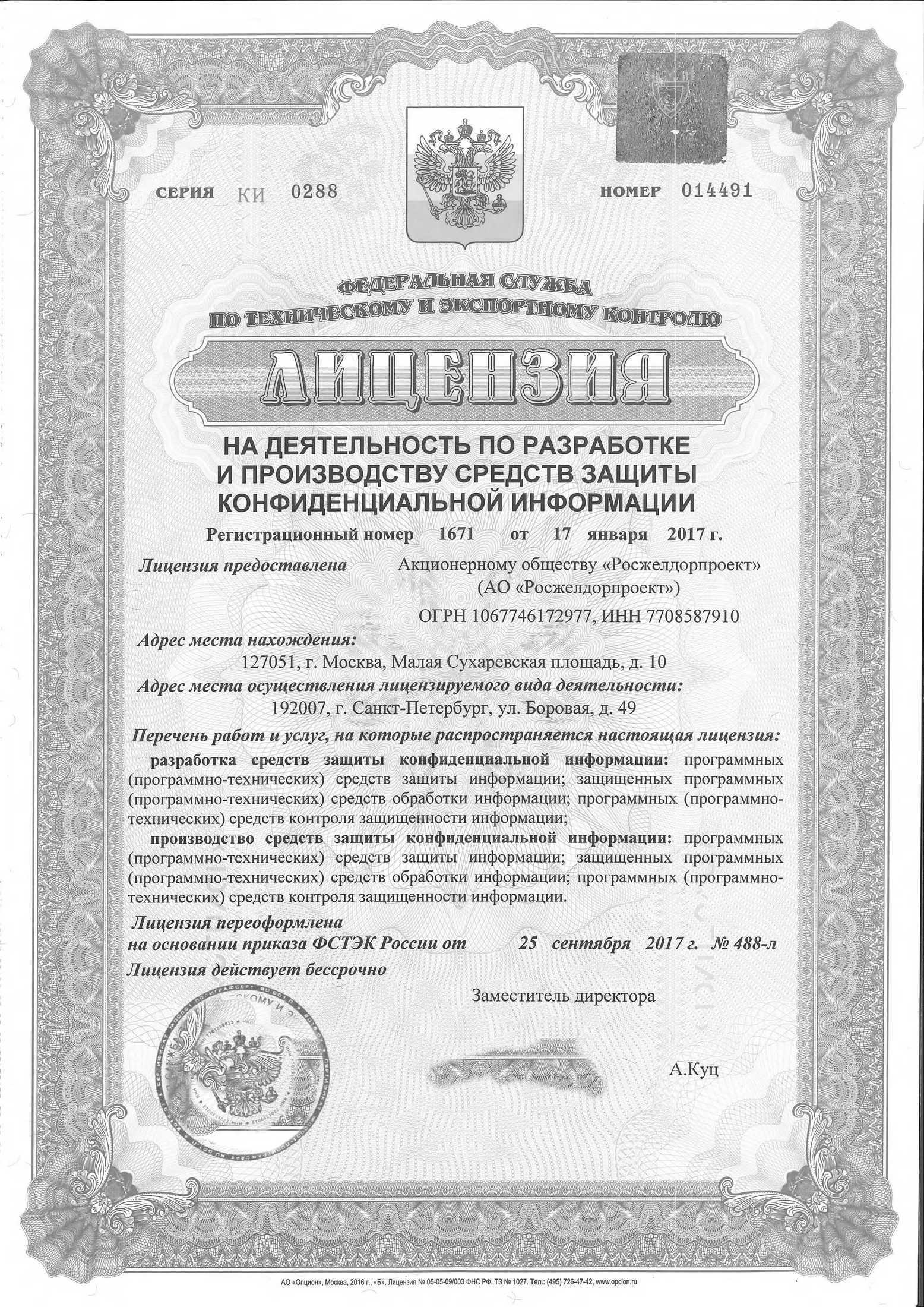 Лицензия на деятельность по разработке и производству средств защиты конфиденциальной информации