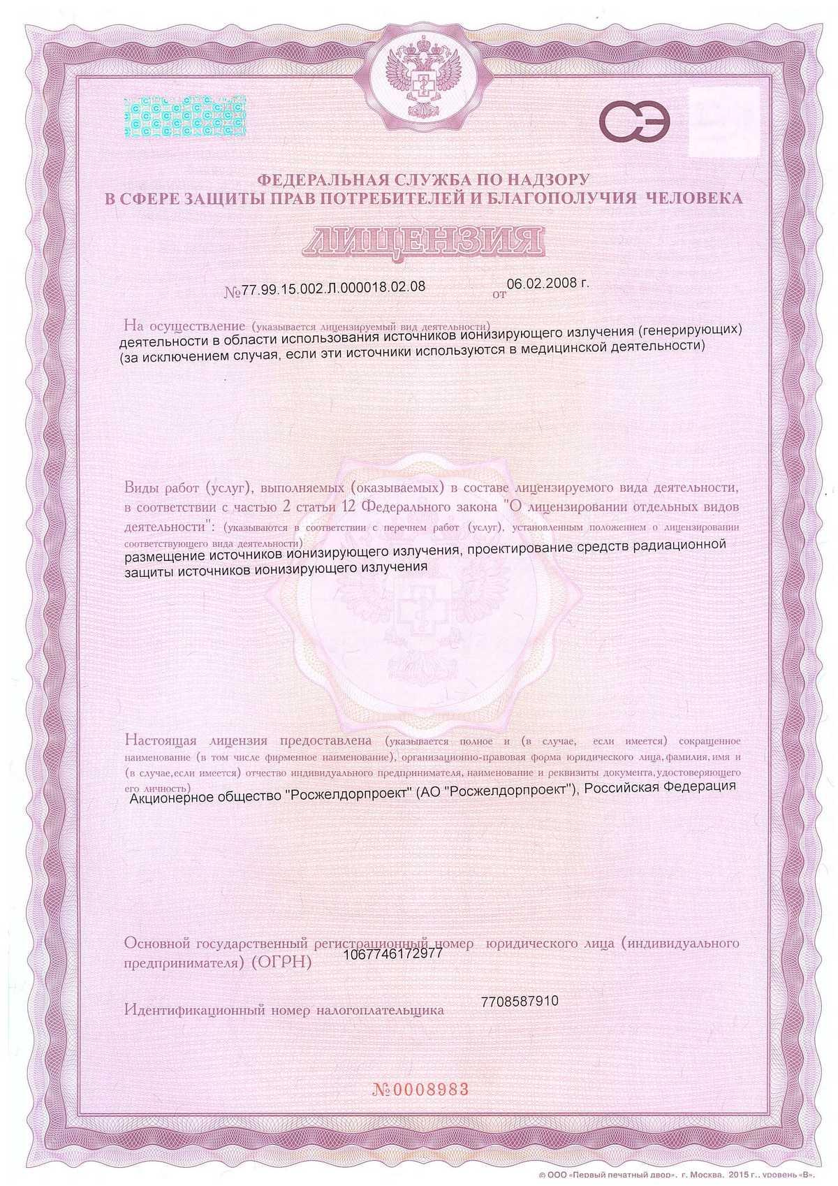 Лицензия на осуществление деятельности в области использования источников ионизирующего излучения (генерирующих) (за исключением случая, если эти источники используются в медицинской деятельности)